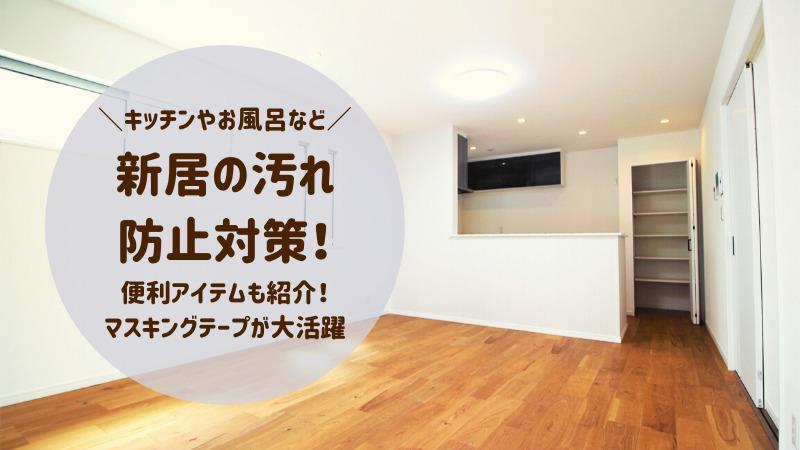 新居の汚れ 防止対策!