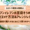 セブンイレブンの豆腐そうめん ダイエット方法&アレンジレシピ