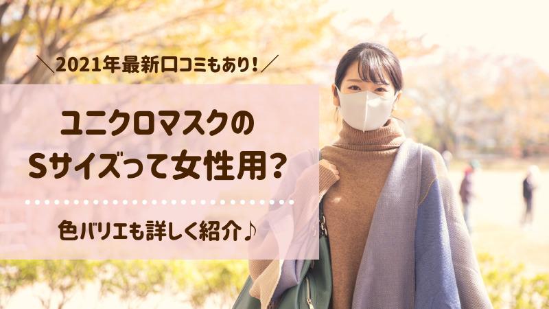ユニクロマスクの Sサイズって女性用?